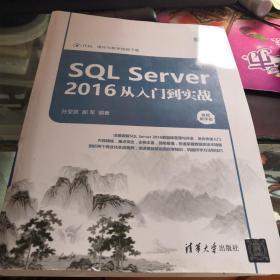 SQL Server 2016 从入门到实战(视频教学版)