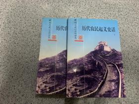 历代农民起义史话(上下 全二册)