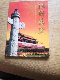 祖国万岁:庆祝中华人民共和国成立五十周年1949——1999民族大团结【56个民族邮票册】