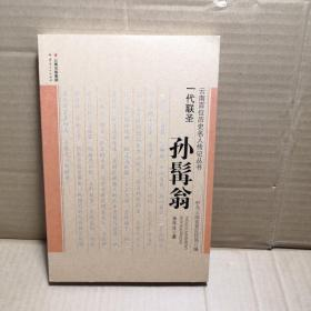 一代联圣:孙髯翁/云南百位历史名人传记丛书