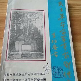 客家著名人物传记:民主革命家军事家邓仲元