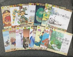 经典少年游 诗词曲系列 全15册