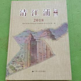 清江浦年鉴  2018