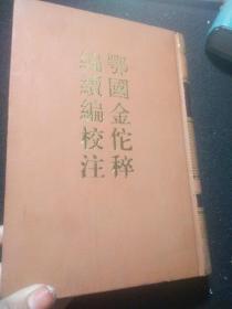 鄂国金佗稡编续编校注 下册