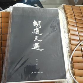 胡适文选(毛边)