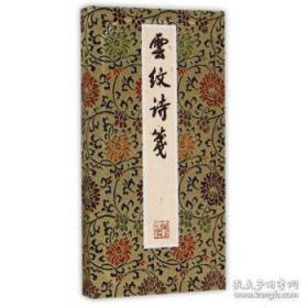 木板水印云纹诗笺(12开散页)