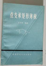 点支承矩形薄板 大32开 平装本 王本瑞 编著 成都科技大学出版社 1995年1版1印 私藏 9.5品