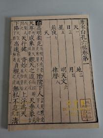 古籍收藏必备工具书《上海朵云轩2009年秋拍籍善本专场》图录