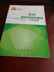 农村基层党组织建设工作实务