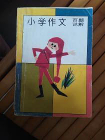 小学作文百题说解