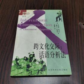 跨文化交际:话语分析法