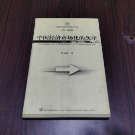 中国经济市场化的次序——河南大学经济学学术文库