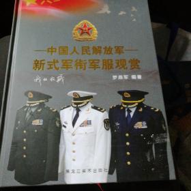 中国人民解放军新式军衔军服观赏