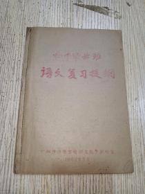 1962年 初中毕业生 语文复习提纲(16开油印)39面