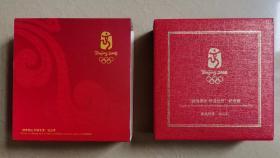 北京奥运会纪念章,铜质镀金,限量发行。直径60毫米,正面是奥运会会徽,天坛,长城和五个福娃,背面是鸟巢体育场造型