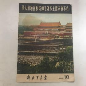 解放军画报1976年10月(毛泽东逝世专刊)