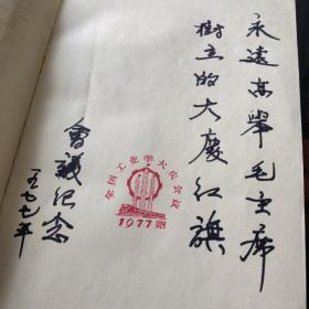 1977全国工业学大庆会议赠送代表的《毛泽东选集》第五卷1977北京初版初印本带书衣扉页有字及章内页干净无勾划批注