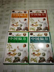 中国偏方全书  全4册
