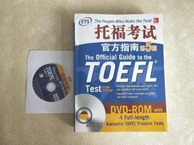 新东方 托福考试官方指南:第5版(含光盘)