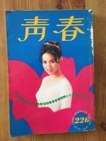 青春杂志 226期