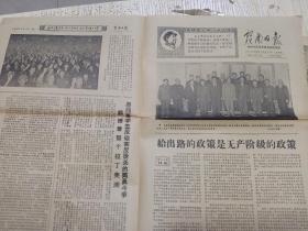 11张有林彪像报纸合售,分别为:2开江西日报5张,4开赣南日报6张(共计11张合售)