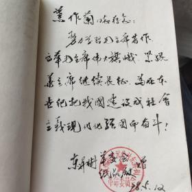 集美校友澳门名人叶作兰受赠的《毛泽东选集》第五卷1977上海初印本有书衣扉页有赠言及革委会章