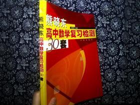 熊晓东高中数学复习检测30套