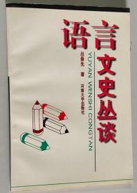 语言文史丛谈 大32开 平装本 吕景先 著 河南大学出版社 1997年1版1印 私藏 全新品相