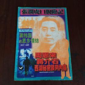 《中国剪报》