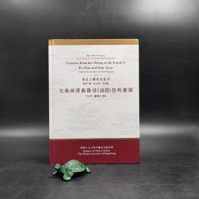 香港中文大学版  何志华、陈雄根 编《先秦两汉典籍引<诗经>资料汇编》(精装)