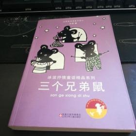 冰波抒情童话精品系列三个兄弟鼠