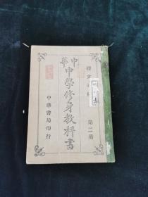 中华中学修身教科书   第2册