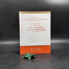 香港中文大学版  何志华、郑丽娟 编《<尚書>詞彙資料彙編<尚書大傳>詞彙資料彙編》(精)