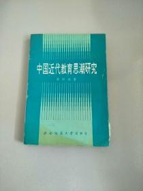中国近代教育思潮研究