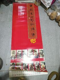 中国名山圣地佛像(1993年挂历)