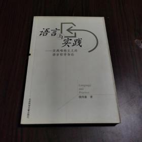 语言与实践:实践唯物主义的语言哲学导论