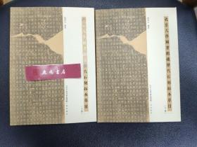 北京大学图书馆藏历代石刻拓本草目(上下册)