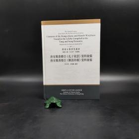 香港中文大学版  何志华、朱国藩 编《 唐宋類書徵引<孔子家語><韓詩外傳>資料匯》(精)