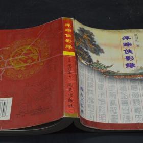 萍踪侠影录 海天出版社 1999年一版一印