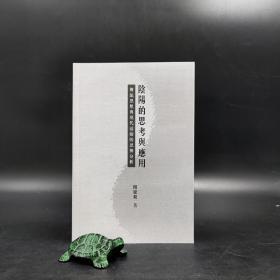 香港中文大学版  闵建蜀《阴阳的思考与应用:传统思想与现代活动的思辨分析》(锁线胶订)
