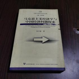 马克思主义经济学与中国经济问题探索