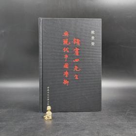 香港中文大学版  戴景贤《钱宾四先生与现代中国学术》(精装)