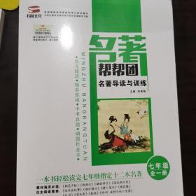 名著帮帮团名著导读与训练七年级(全一册)
