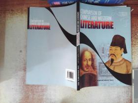 中西文学比较(英文版) Comparison OF Chinese and Western Literature
