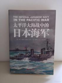 太平洋大海战中的日本海军