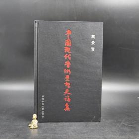 香港中文大学版  戴景贤《中国现代学术思想史论集》(精)