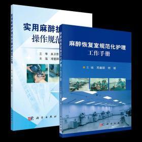全套2本 麻醉恢复室规范化护理工作手册 实用麻醉护理技术操作规范30项 邓曼丽 主编 科学出版社