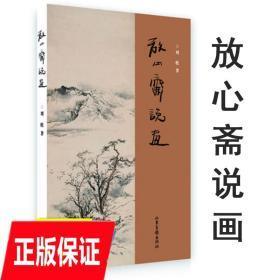 放心斋说画/作者刘牧对国画艺术的一点梳理工作中国绘画通史历代名画记中国历代画论大观书籍
