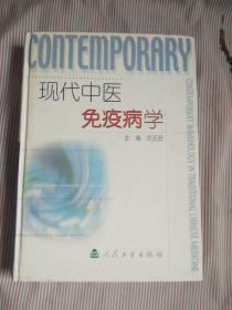 现代中医免疫病学