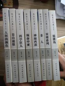 陈自仁文集(全八卷)